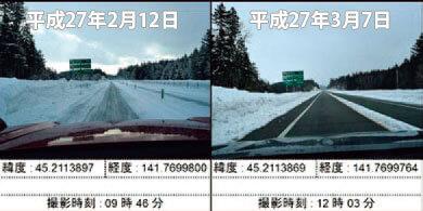 撮影例(高規格幹線道路)