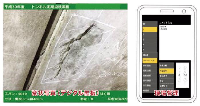 タッチスケッチ-変状写真(デジタル黒板)/現場管理