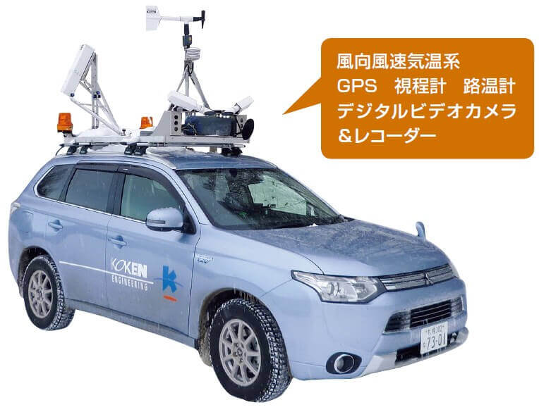 移動気象観測車
