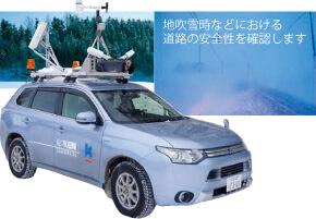動センター気象観測車