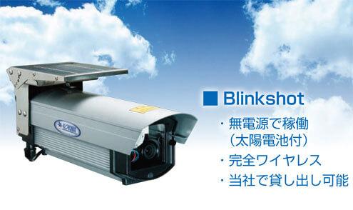 Blinkshot