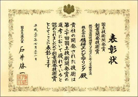 国土技術開発賞/表彰状