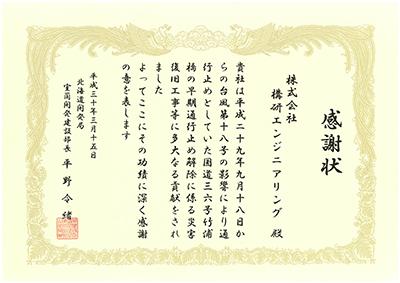室蘭開発建設部長様より感謝状を受領しました。